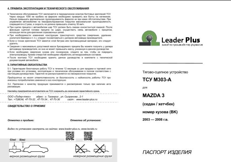 Паспорт фаркопа МАЗДА 3 производства Лидер+