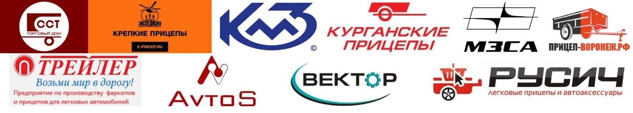 Производители прицепов (логотипы)
